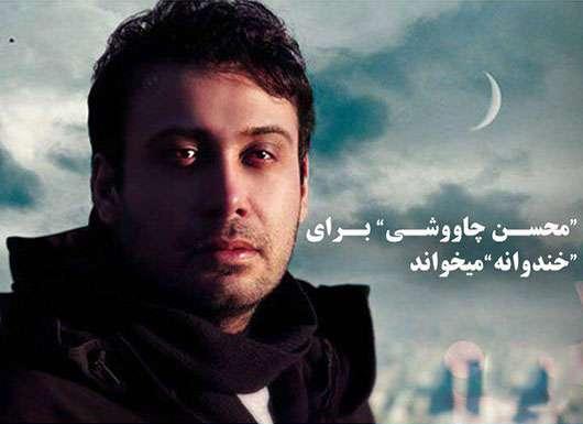 محسن چاووشی خندوانه