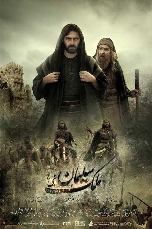 فیلم ملک سلیمان