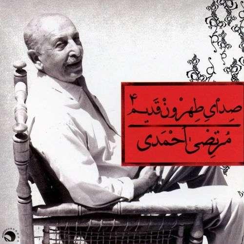 آلبوم صدای طهرون قدیم 4 مرتضی احمدی