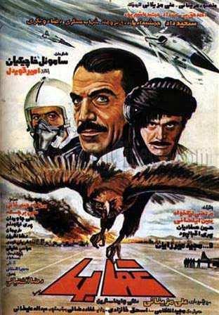 دانلود فیلم عقاب ها با کیفیت بالا