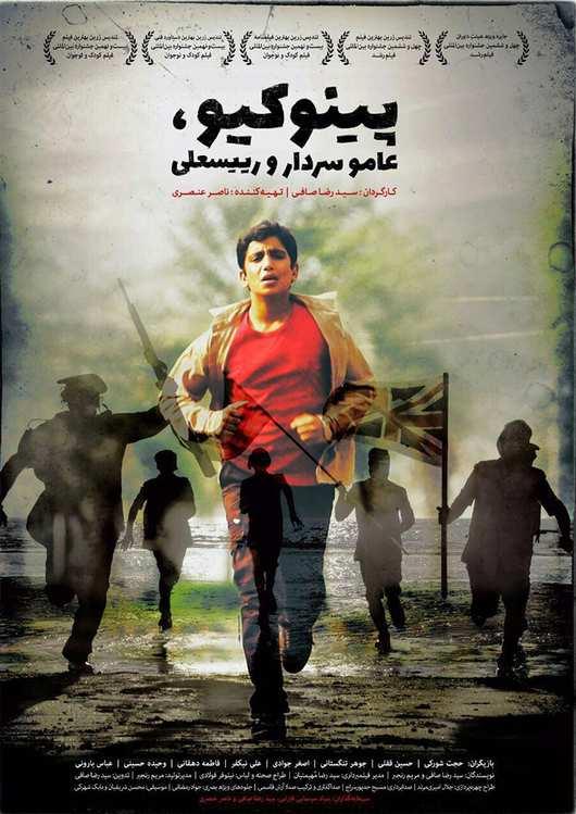 فیلم پینوکیو عامو سردار و رییسعلی