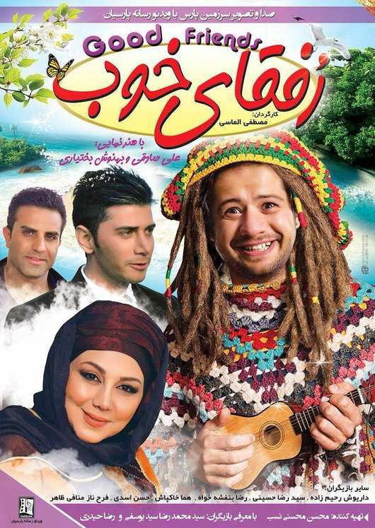 فیلم رفقای خوب