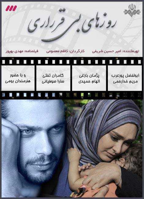 دانلود رایگان سریال تلویزیونی روزهای بی قراری با کیفیت عالی 720p HDTV
