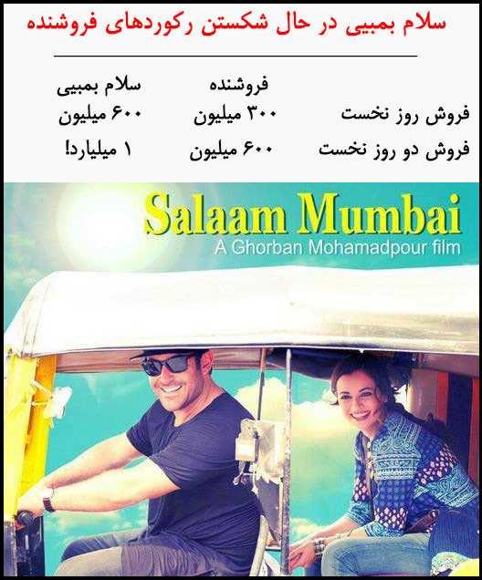 Salam Bombay 0612 1  دانلود فیلم سلام بمبئی 1080p