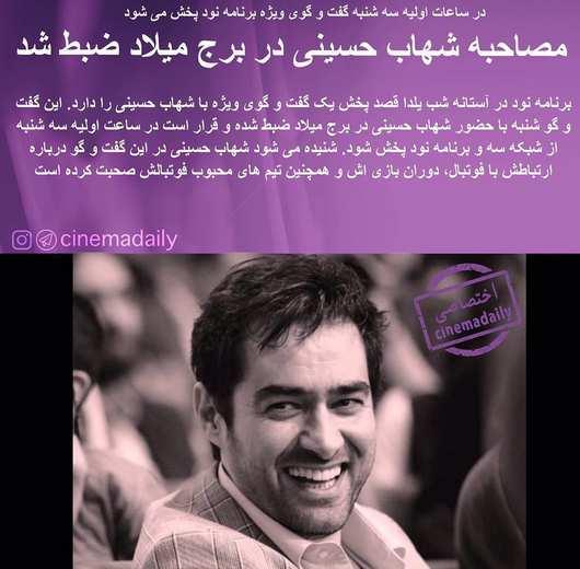 شهاب حسینی برنامه نود