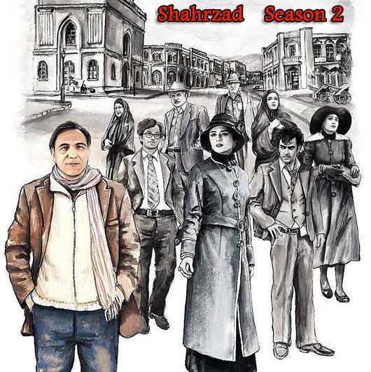 فصل دوم سریال شهرزاد 2
