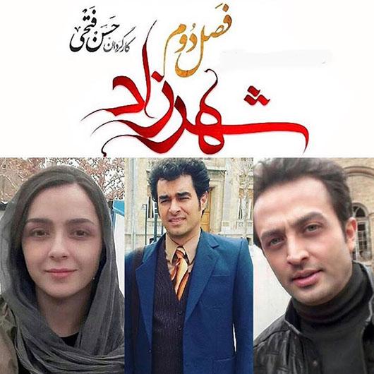 سریال شهرزاد 2 - Shahrzad 2