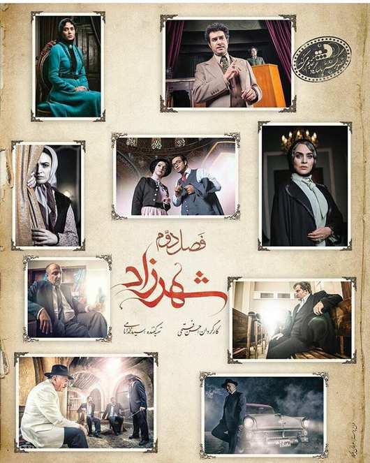 قسمت هفتم فصل دوم شهرزاد