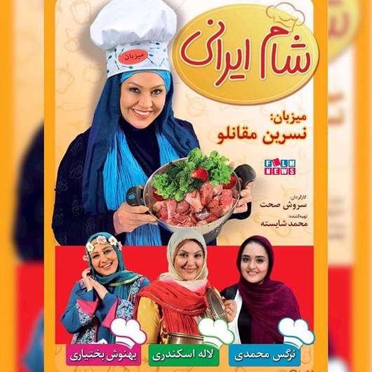 دانلود شام ایرانی به میزبانی نسرین مقانلو