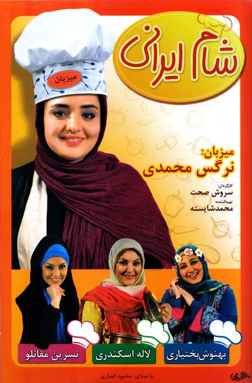 دانلود شام ایرانی نرگس محمدی