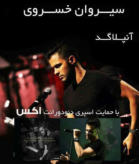 دانلود آلبوم سیروان خسروی کنسرت آنپلاگد
