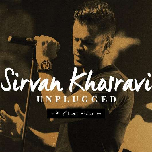 آلبوم کنسرت آنپلاگد سیروان خسروی