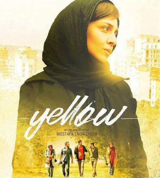 فیلم ایرانی زرد
