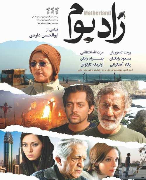 فیلم ایرانی زادبوم