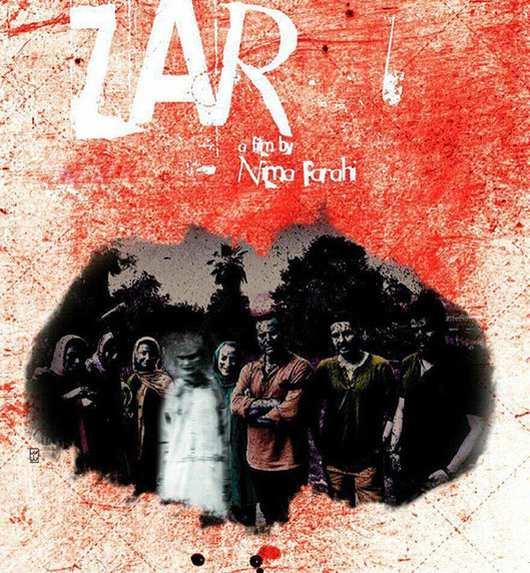 فیلم ایرانی و ترسناک زار