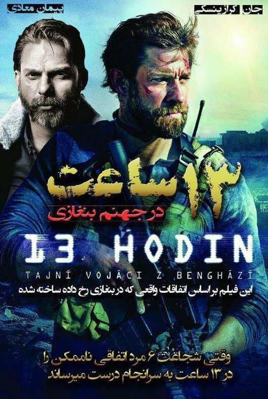دوبله فیلم 13 ساعت سربازان مخفی بنغازی