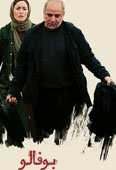 دانلود فیلم بوفالو