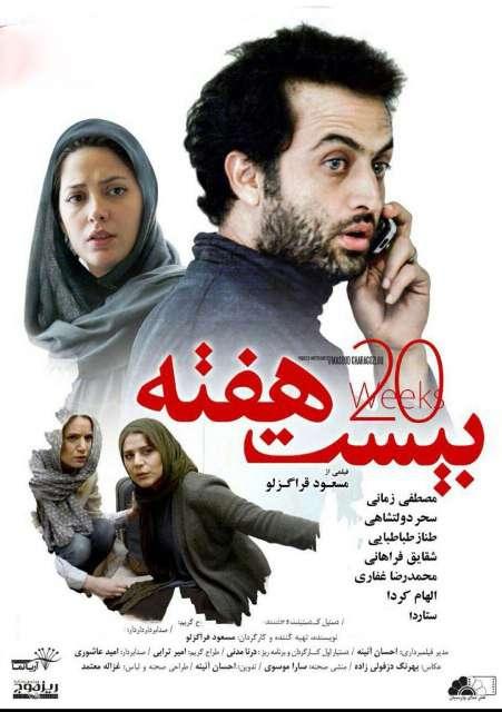 فیلم بیست هفته