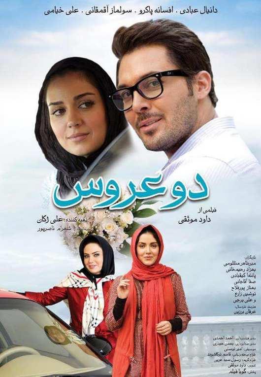 فیلم دو عروس