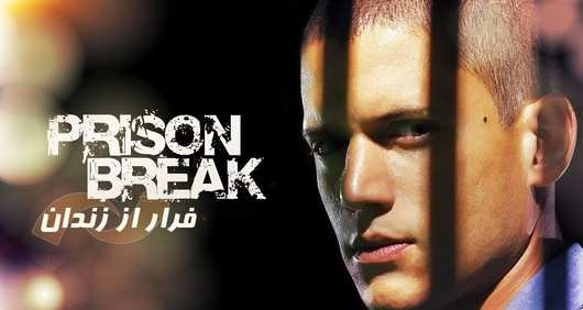 سریال فرار از زندان شبکه نمایش