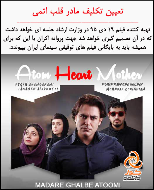 فیلم مادر قلب اتمی