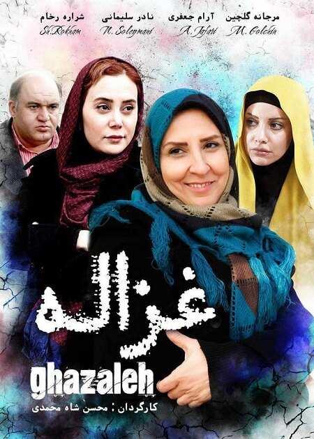 فیلم غزاله