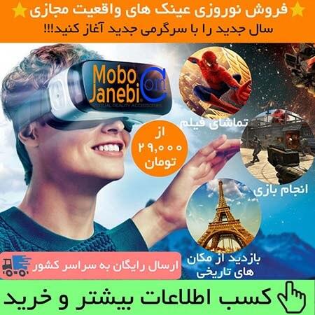 خرید عینک واقعیت مجازی