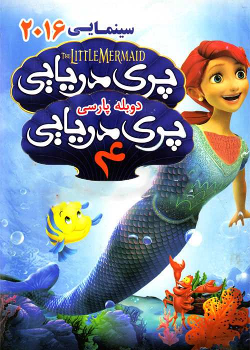 دوبله انیمیشن پری دریایی 3