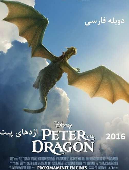 دوبله فیلم اژدهای پیت 2016