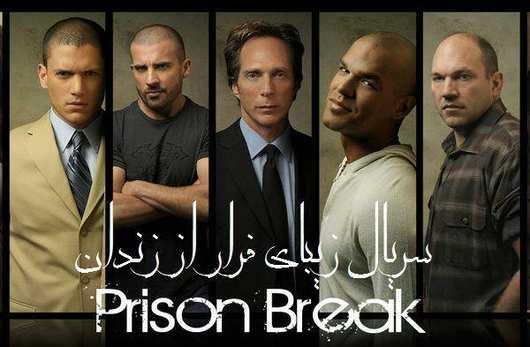 دانلود سریال فرار از زندان شبکه نمایش خانگی