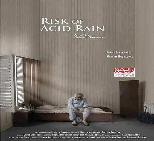 دانلود فیلم احتمال باران اسیدى