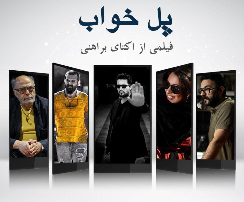 فیلم ایرانی پل خواب