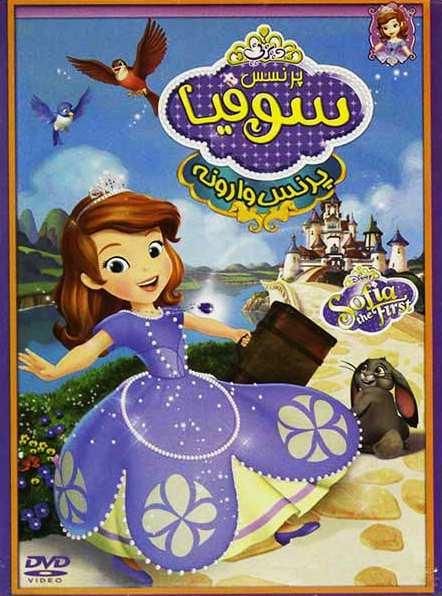 انیمیشن پرنسس سوفیا پرنسس وارونه 2013