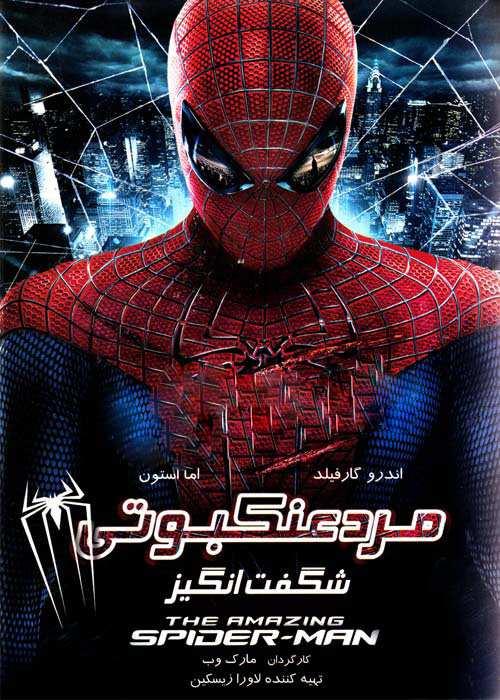 دانلود دوبله فیلم مرد عنکبوتی 1