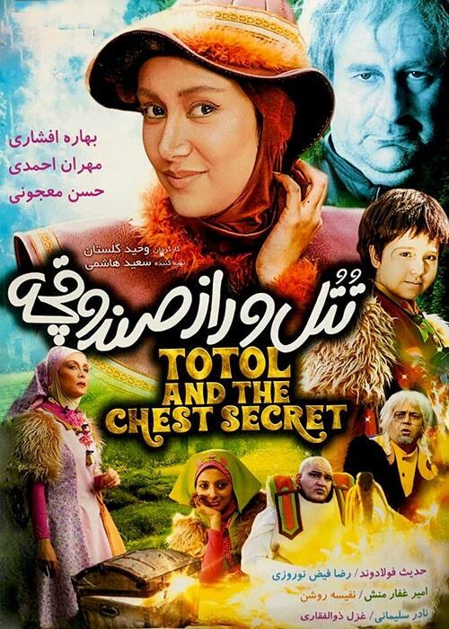 نتیجه تصویری برای فیلم تتل و راز صندوقچه