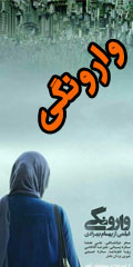 وارونگی دانلود فیلم ایرانی برگ جان